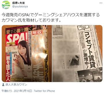 SPA! 3月23日・30日合併号